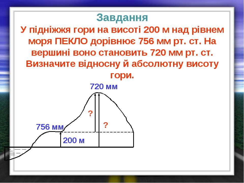 Завдання У підніжжя гори на висоті 200 м над рівнем моря ПЕКЛО дорівнює 756 м...