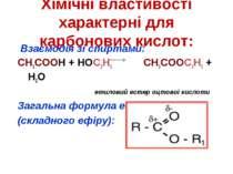 Хімічні властивості характерні для карбонових кислот: Взаємодія зі спиртами: ...