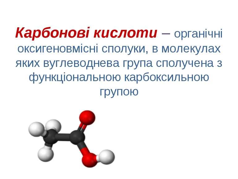 Карбонові кислоти – органічні оксигеновмісні сполуки, в молекулах яких вуглев...