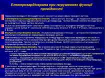 Електрокардіограма при порушеннях функції провідності Порушення провідності (...