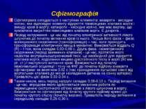 Сфігмографія Сфігмограма складається з наступних елементів: анакроти - висхід...