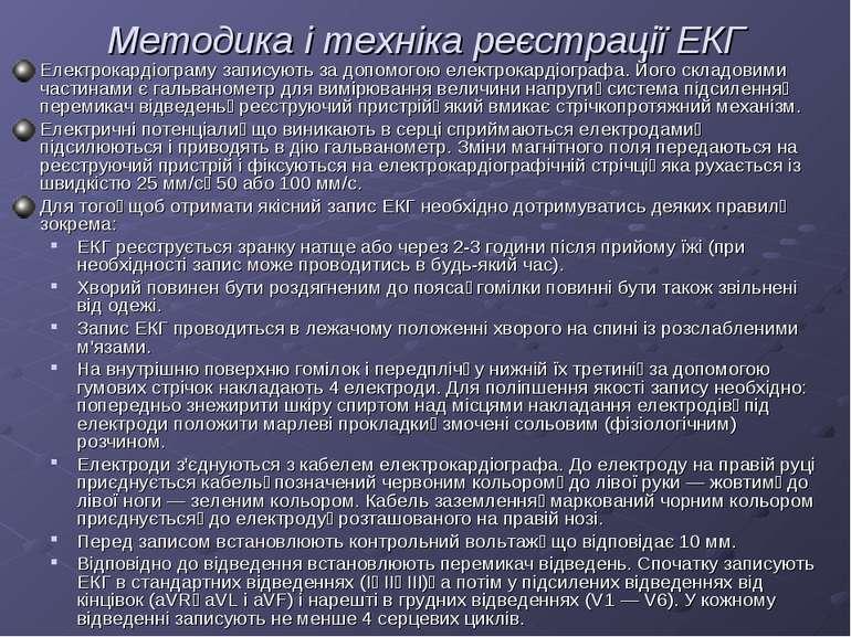 Методика і техніка реєстрації ЕКГ Електрокардіограму записують за допомогою е...