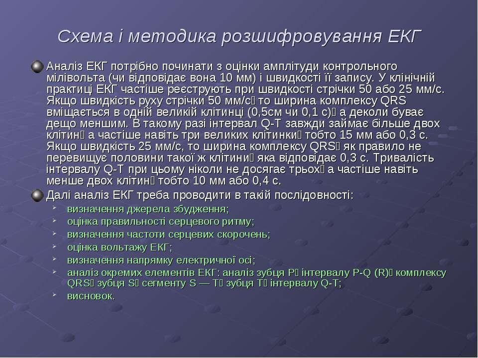 Схема і методика розшифровування ЕКГ Аналіз ЕКГ потрібно починати з оцінки ам...