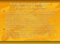 Характерні риси офіційно-ділового стилю мови Наявність реквізитів, які мають ...