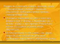 Наявність усталених мовних зворотів, певна стандартизація початків і закінчен...