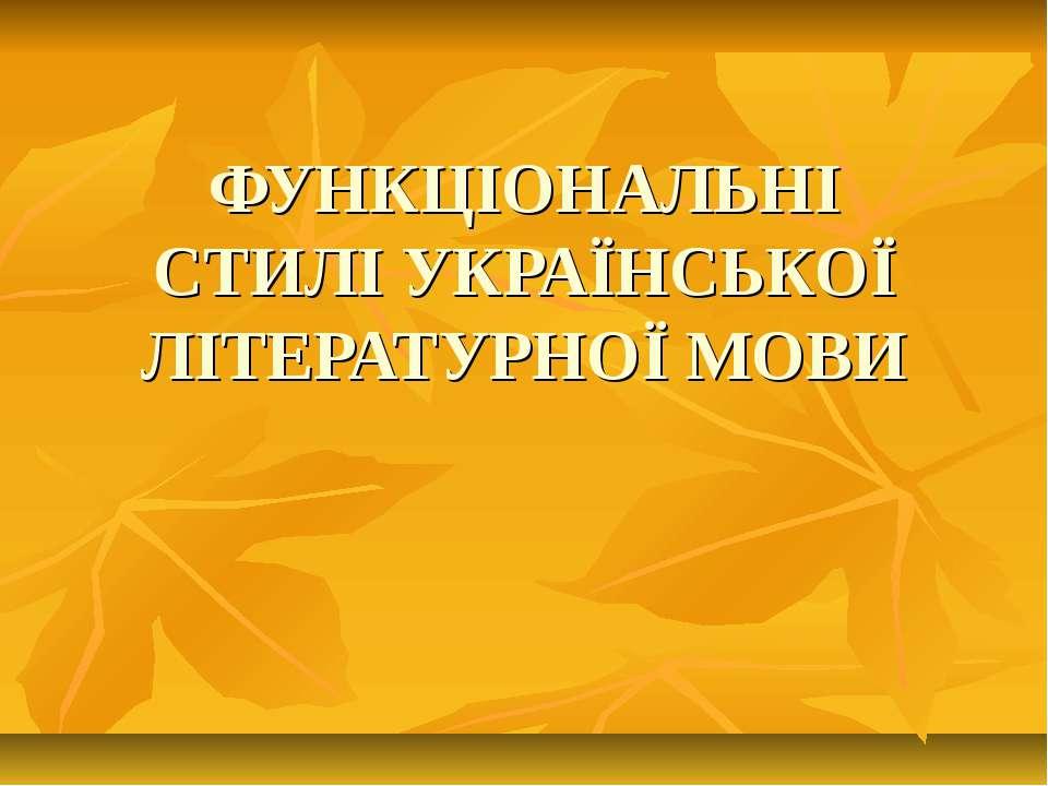 ФУНКЦІОНАЛЬНІ СТИЛІ УКРАЇНСЬКОЇ ЛІТЕРАТУРНОЇ МОВИ