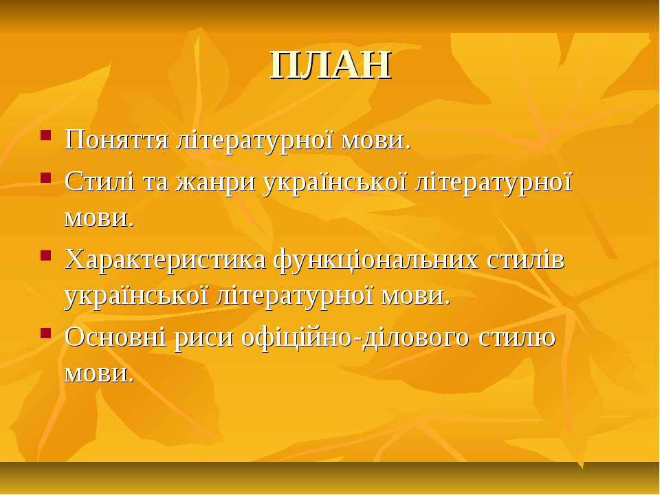 ПЛАН Поняття літературної мови. Стилі та жанри української літературної мови....