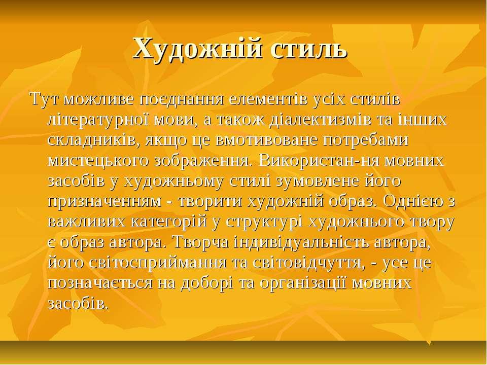 Художній стиль Тут можливе поєднання елементів усіх стилів літературної мови,...