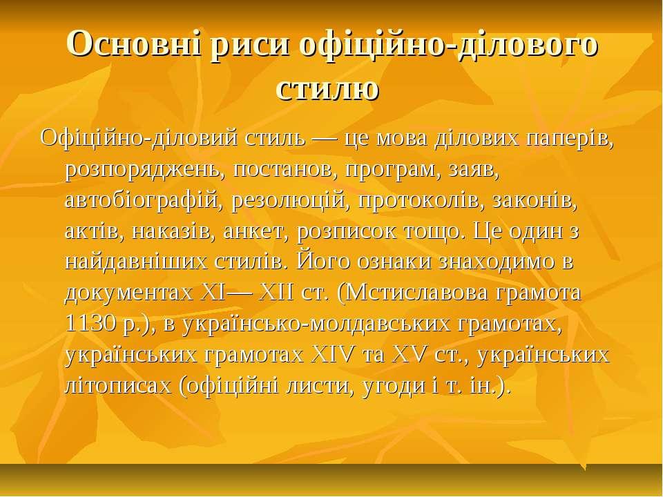 Основні риси офіційно-ділового стилю Офіційно-діловий стиль — це мова ділових...