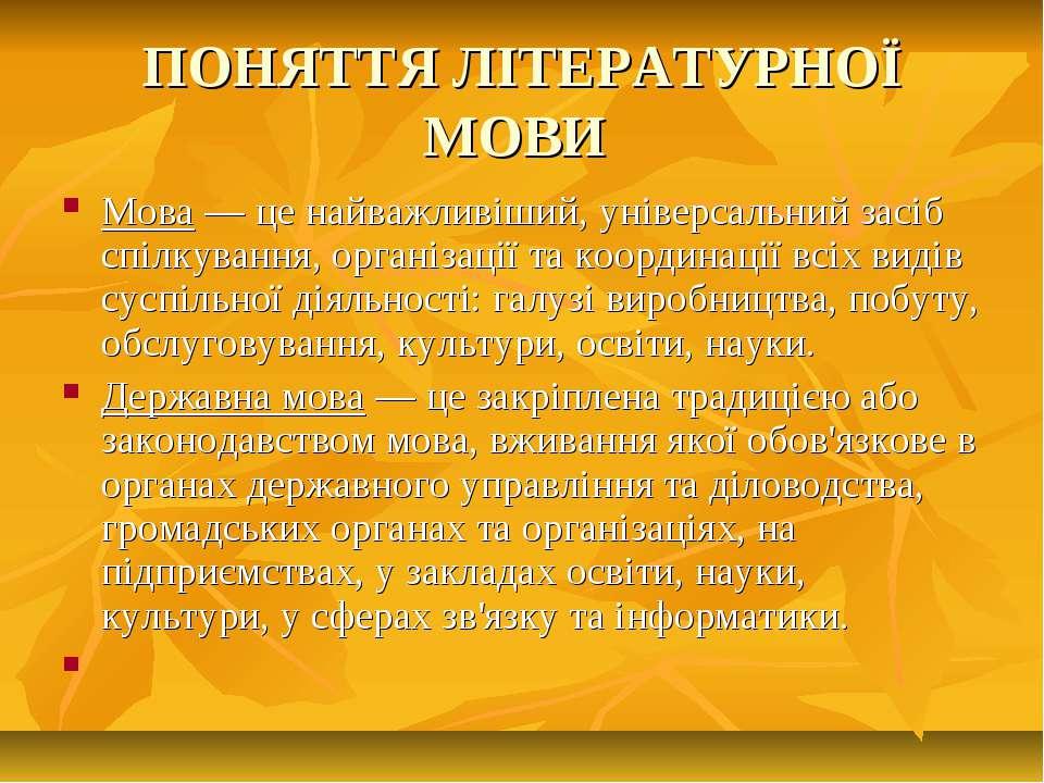 ПОНЯТТЯ ЛІТЕРАТУРНОЇ МОВИ Мова — це найважливіший, універсальний засіб спілку...