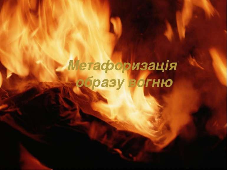 Метафоризація образу вогню
