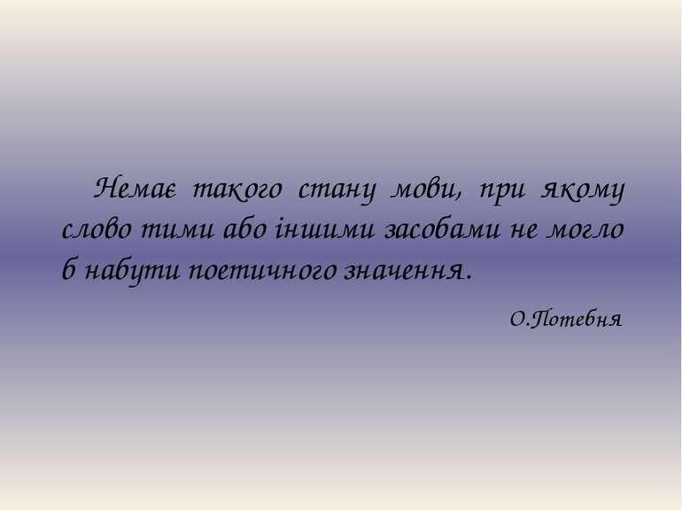 Немає такого стану мови, при якому слово тими або іншими засобами не могло б ...