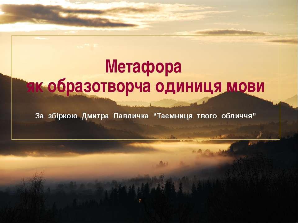 """Метафора як образотворча одиниця мови За збіркою Дмитра Павличка """"Таємниця тв..."""