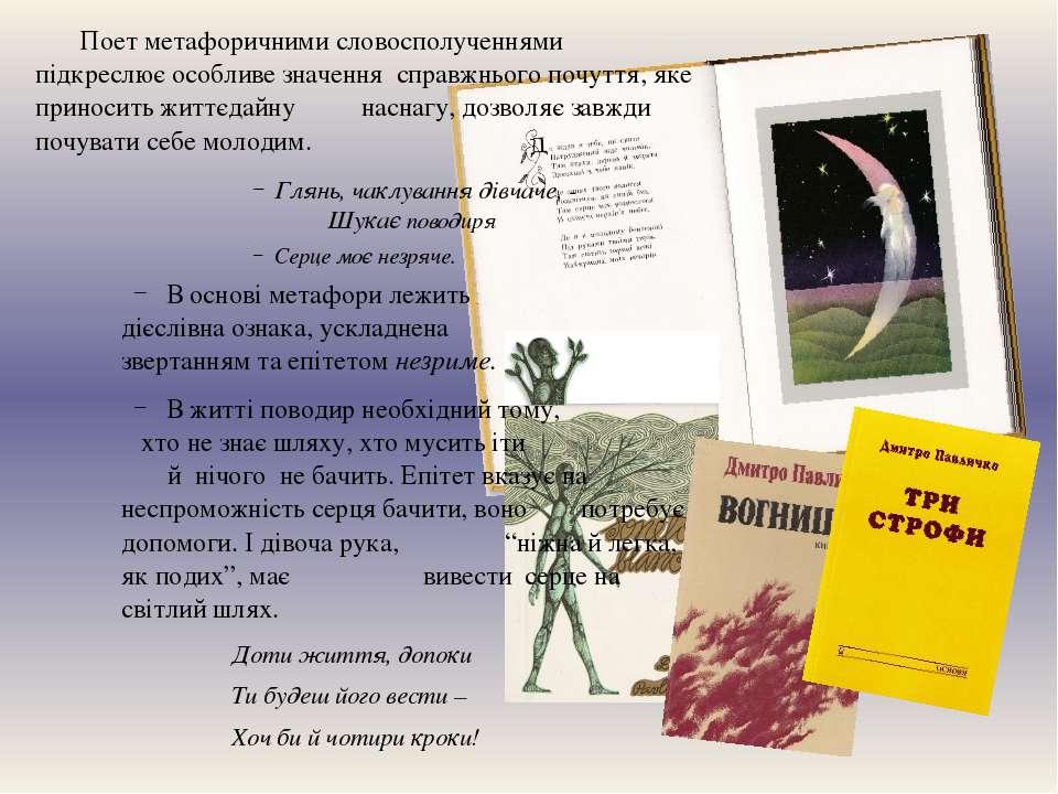 Поет метафоричними словосполученнями підкреслює особливе значення справжнього...