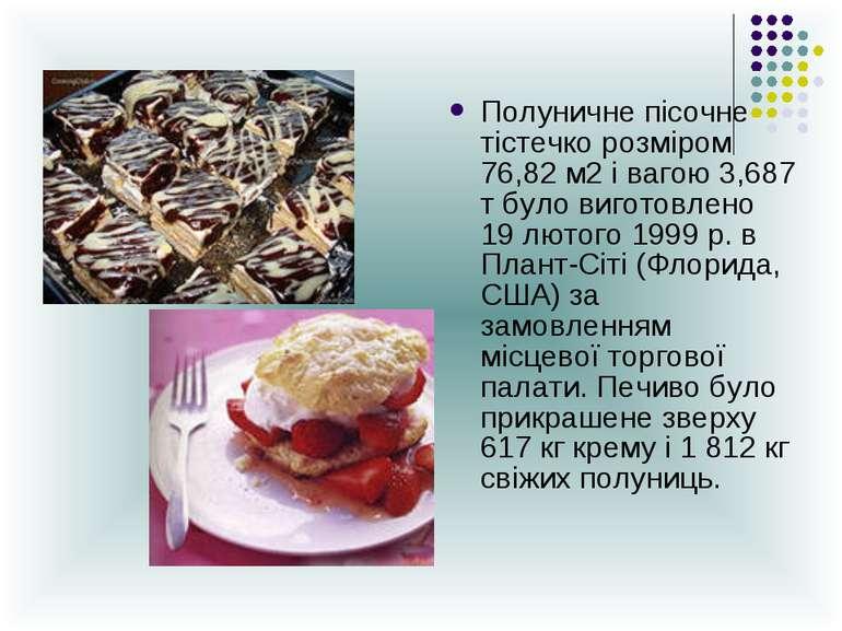 Полуничне пісочне тістечко розміром 76,82 м2 і вагою 3,687 т було виготовлено...