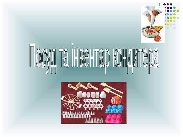 Посуд та інвентар кондитера