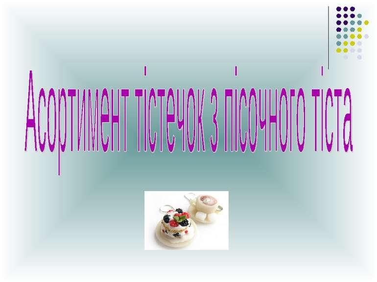 Асортимент тістечок з пісочного тіста