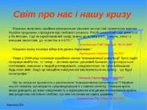 """Світ про нас і нашу кризу """"Ющенко, можливо, прийняв неправильне рішення на пі..."""