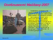 Особливості Майдану-2007 Незважаючи на бахвальство лідерів опозиції, їм так і...