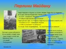 Перлини Майдану Сидят Янукович и Ющенко за столом, обедают. Вдруг Виктор Андр...