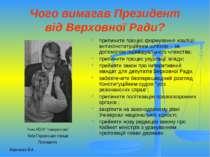 Чого вимагав Президент від Верховної Ради? припинити процес формування коаліц...