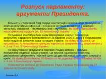 Розпуск парламенту: аргументи Президента. Більшість у Верховній Раді ігнорує ...