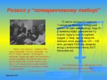 """Розкол у """"помаранчевому таборі"""" 17 квітня колишній соратник Тимошенко Михайло..."""