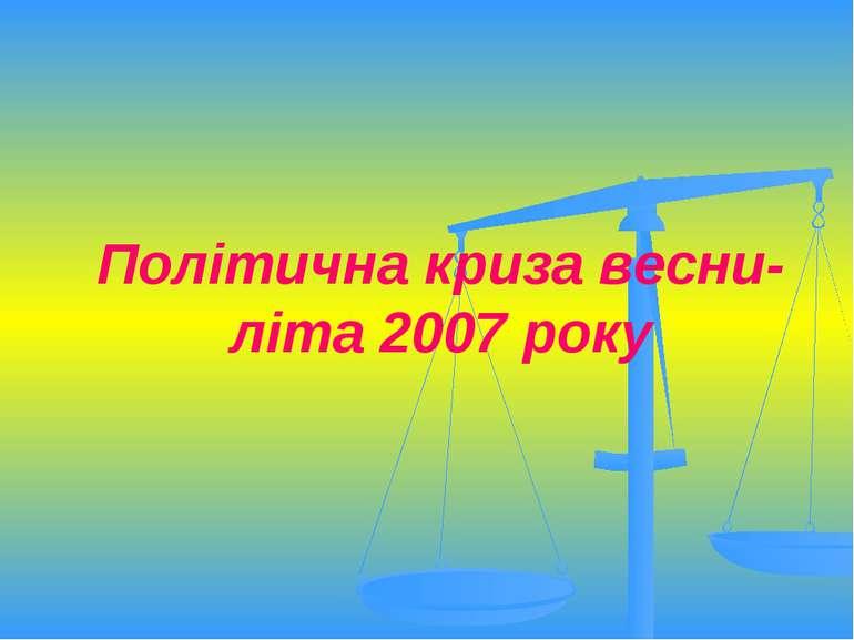 Політична криза весни-літа 2007 року