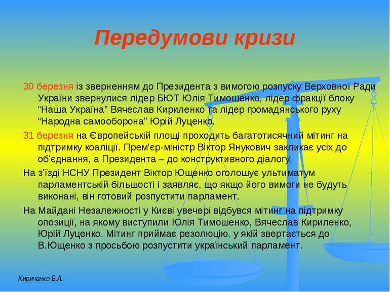 Передумови кризи 30 березня із зверненням до Президента з вимогою розпуску Ве...