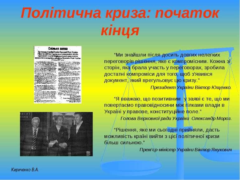 """Політична криза: початок кінця """"Ми знайшли після досить довгих нелегких перег..."""