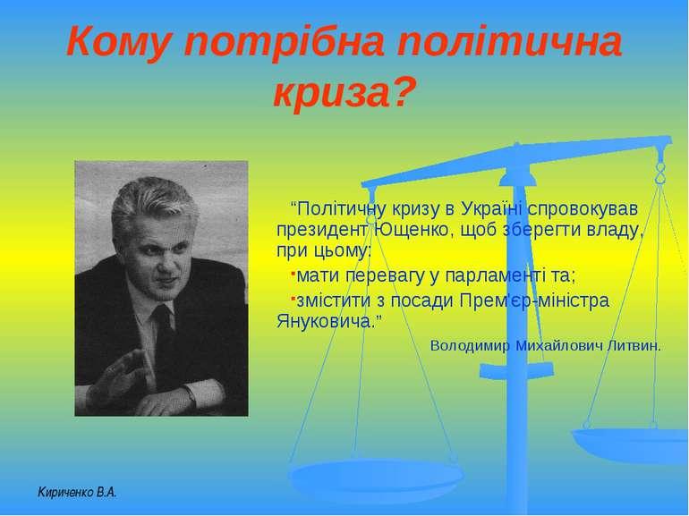 """Кому потрібна політична криза? """"Політичну кризу в Україні спровокував президе..."""