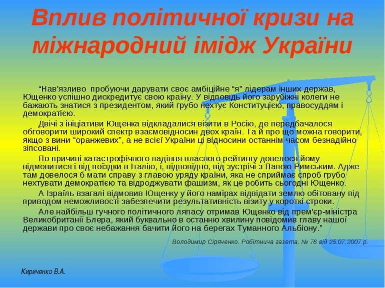 """Вплив політичної кризи на міжнародний імідж України """"Нав'язливо пробуючи дару..."""