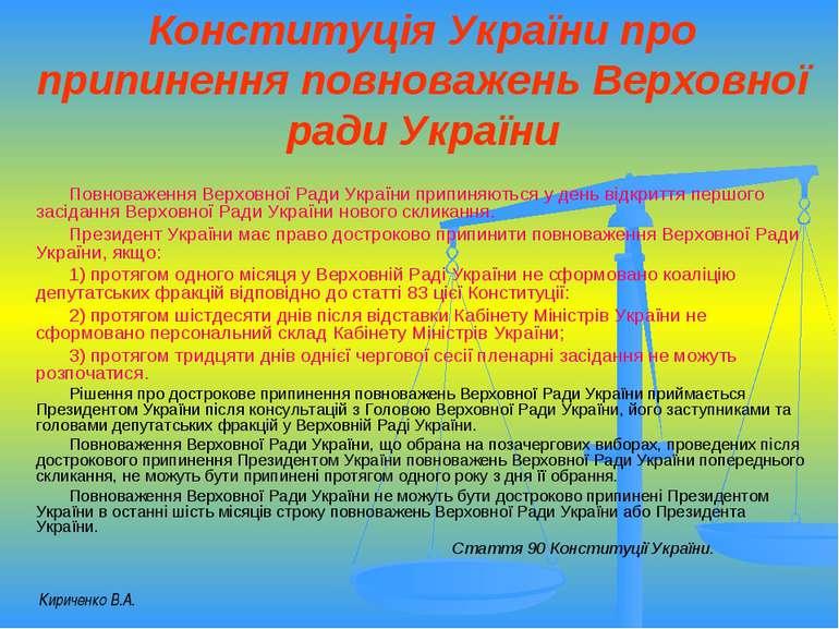 Конституція України про припинення повноважень Верховної ради України Повнова...