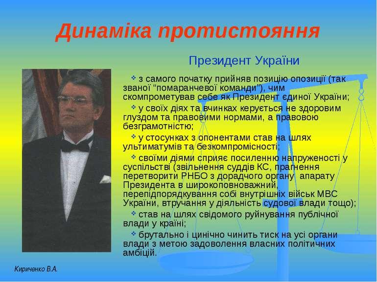 Динаміка протистояння Президент України з самого початку прийняв позицію опоз...