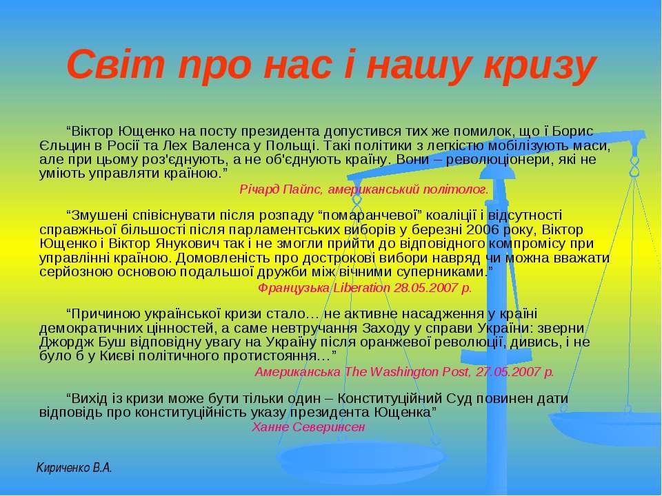"""Світ про нас і нашу кризу """"Віктор Ющенко на посту президента допустився тих ж..."""