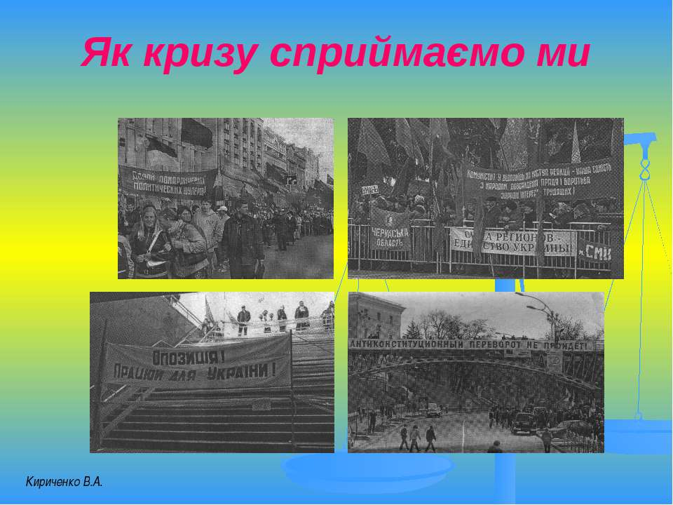Як кризу сприймаємо ми Кириченко В.А.