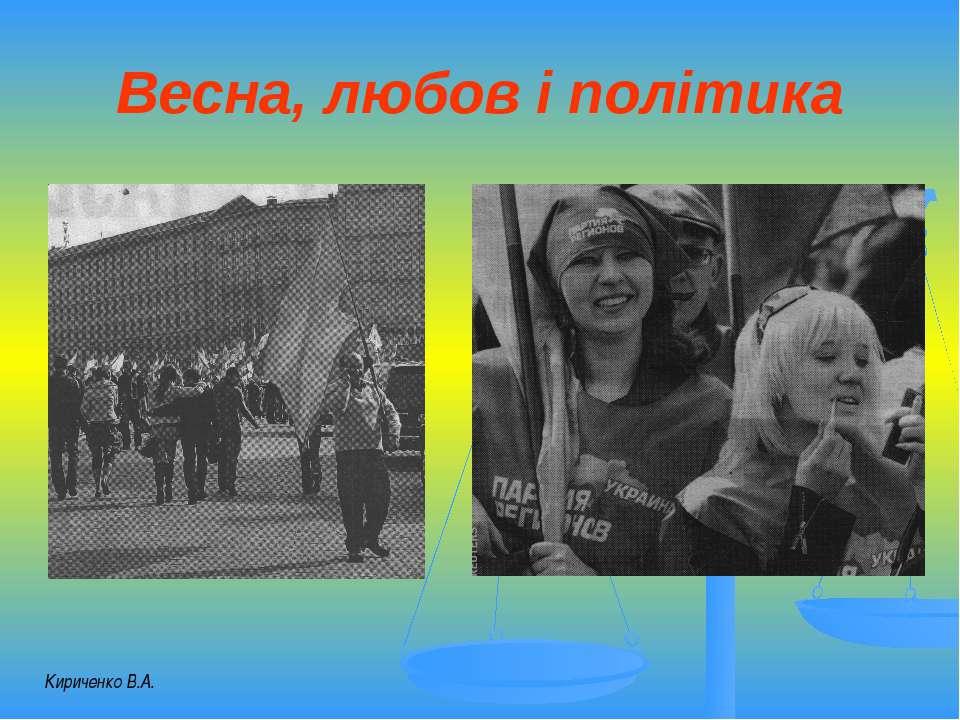 Весна, любов і політика Кириченко В.А.