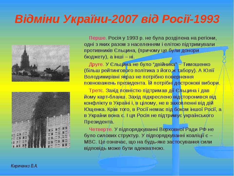 Відміни України-2007 від Росії-1993 Перше. Росія у 1993 р. не була розділена ...