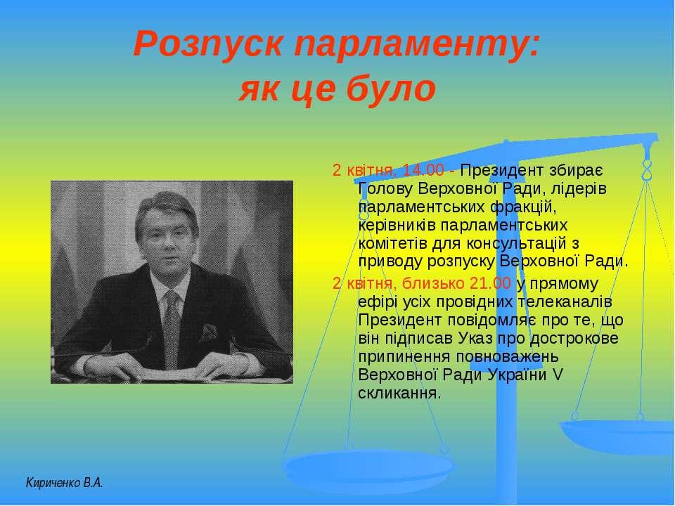 Розпуск парламенту: як це було 2 квітня, 14.00 - Президент збирає Голову Верх...
