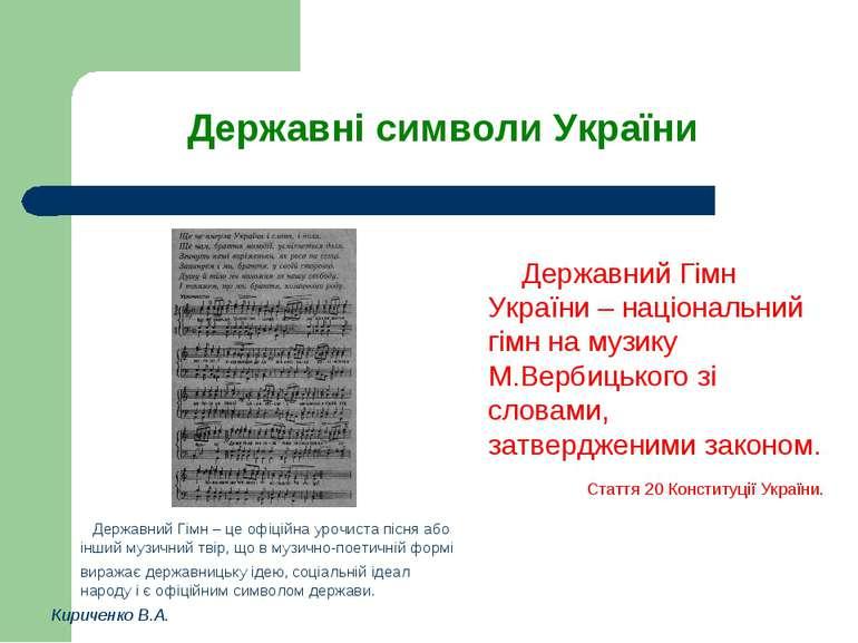 Державні символи України Державний Гімн України – національний гімн на музику...