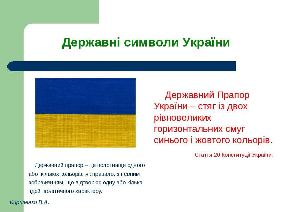 Державні символи України Державний Прапор України – стяг із двох рівновеликих...