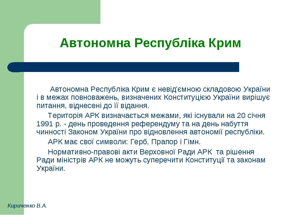Автономна Республіка Крим Автономна Республіка Крим є невід'ємною складовою У...