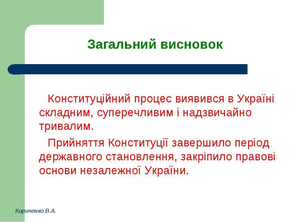 Загальний висновок Конституційний процес виявився в Україні складним, супереч...