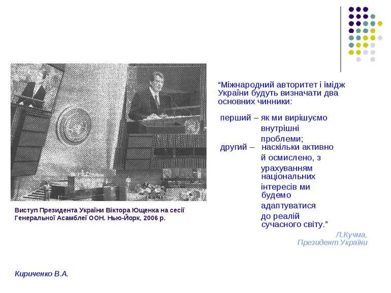 Виступ Президента України Віктора Ющенка на сесії Генеральної Асамблеї ООН. Н...