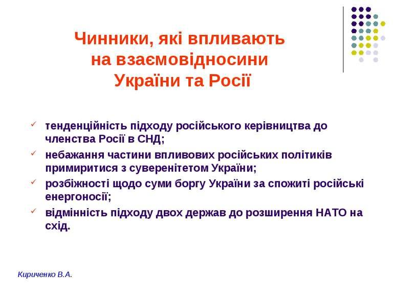 Чинники, які впливають на взаємовідносини України та Росії тенденційність під...