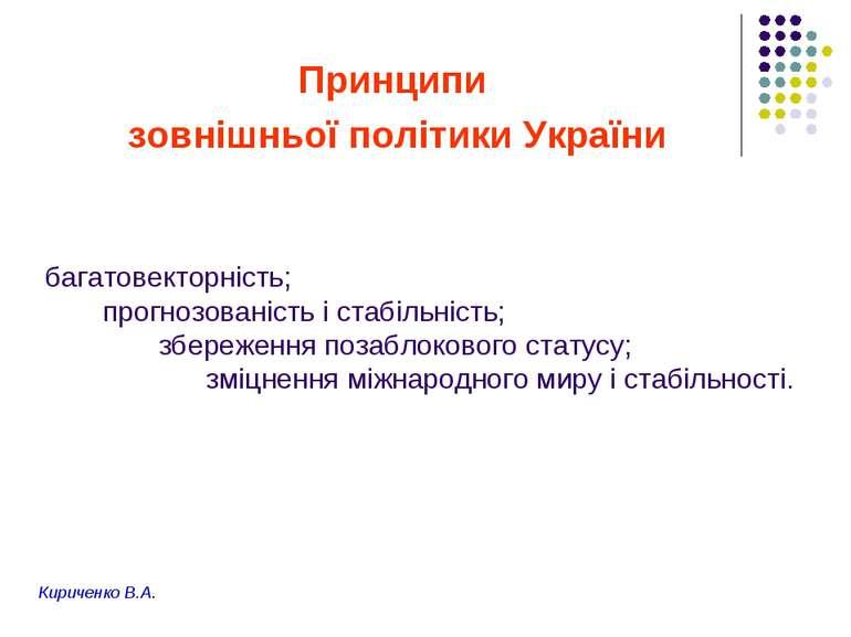 багатовекторність; прогнозованість і стабільність; збереження позаблокового с...