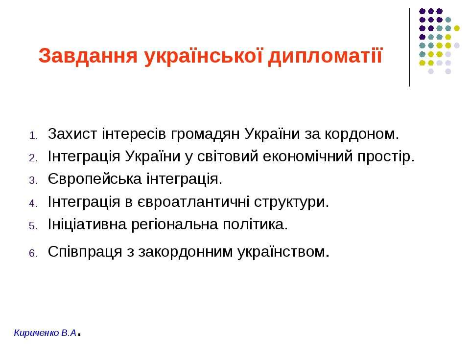 Завдання української дипломатії Захист інтересів громадян України за кордоном...