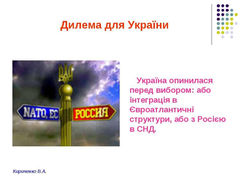 Дилема для України Україна опинилася перед вибором: або інтеграція в Євроатла...