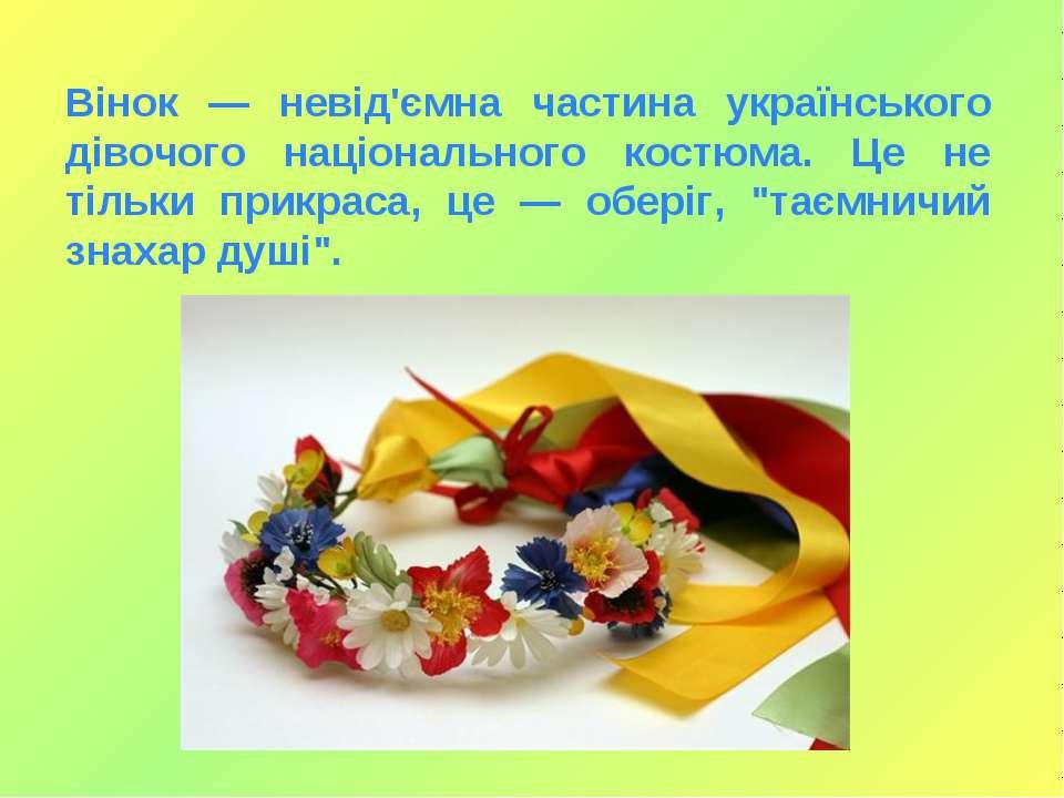 Вінок — невід'ємна частина українського дівочого національного костюма. Це не...