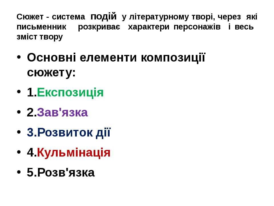 Сюжет - система подій у літературному творі, через які письменник розкриває х...